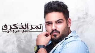 Ali Arnoos – Tumr Al Thekra (Exclusive) |علي عرنوص - تمر الذكرى (حصريا) |2018