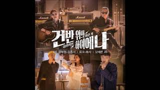Loco (로꼬) & Hwasa 화사 (마마무) - 주지마 (Don't Give It To Me) [MP3 Audio]