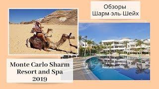 Видео обзор отеля Monte Carlo Sharm Resort & Spa