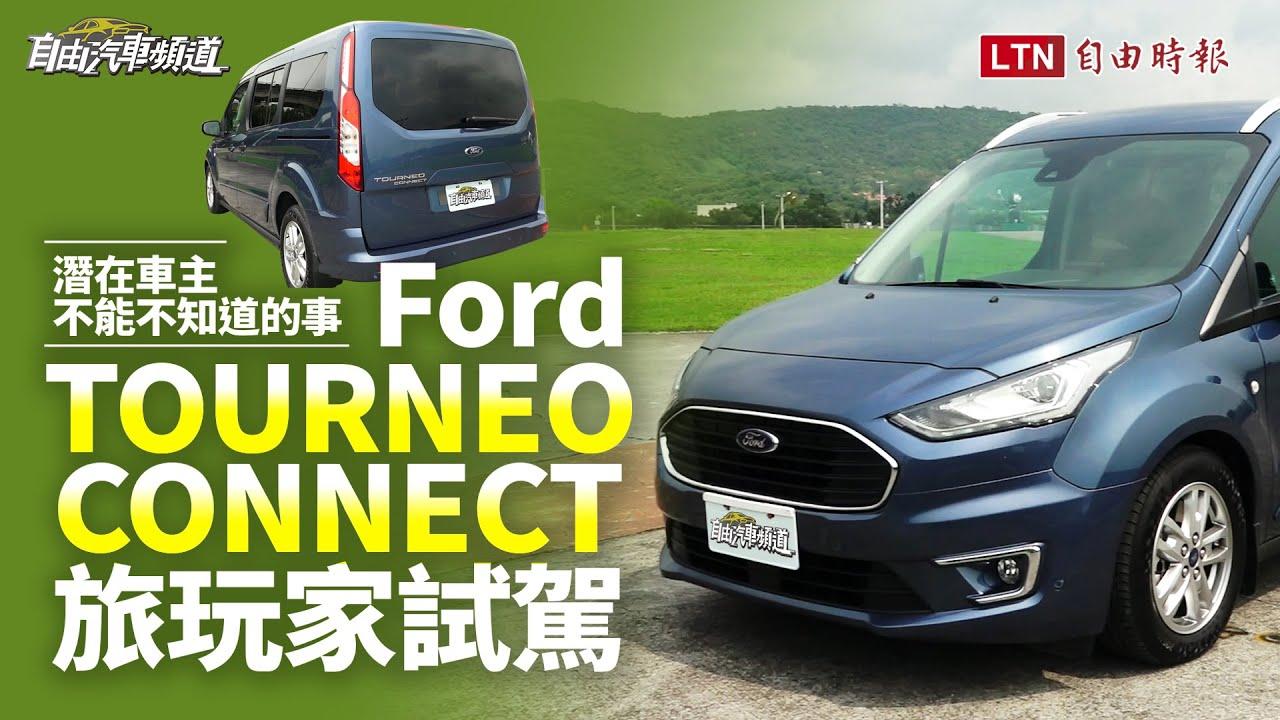 潛在車主不能不知道的事,Ford Tourneo Connect旅玩家試駕
