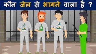दिमाग घूमा देने वाली मजेदार पहेलियाँ | Mind Your Logic | Hindi Riddles