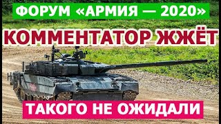 Комментатор жжёт. Оборонный форум Армия-2020. Новости Россия 2020