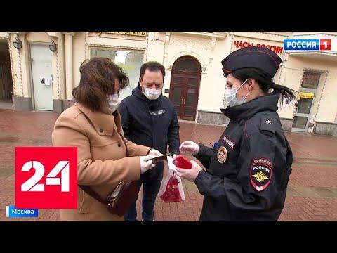 Собянин призвал москвичей оформлять цифровые пропуска в спокойном режиме - Россия 24