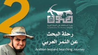 رحلة البحث عن النمر العربي جنوب المملكة العربية السعودية الجزء الثاني 2