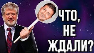 """Коломойский: """"Я расскажу всю правду о Порошенко и Майдане!"""""""