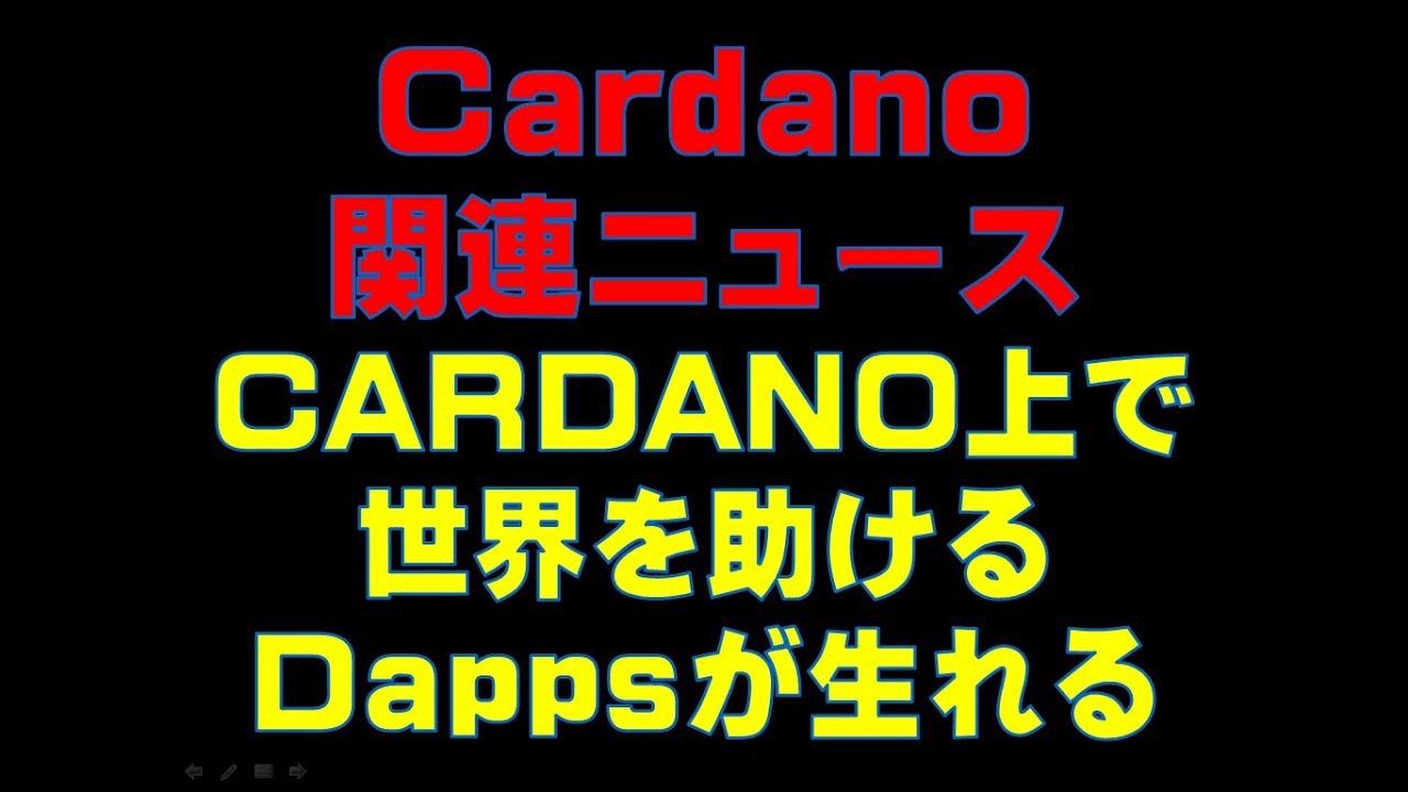 Cardano 関連ニュース CARDANO上で 世界を助ける Dappsが生れる!  仮想通貨(ADA)で億り人を目指す!近未来戦士ヒロミの暗号通貨ライフ