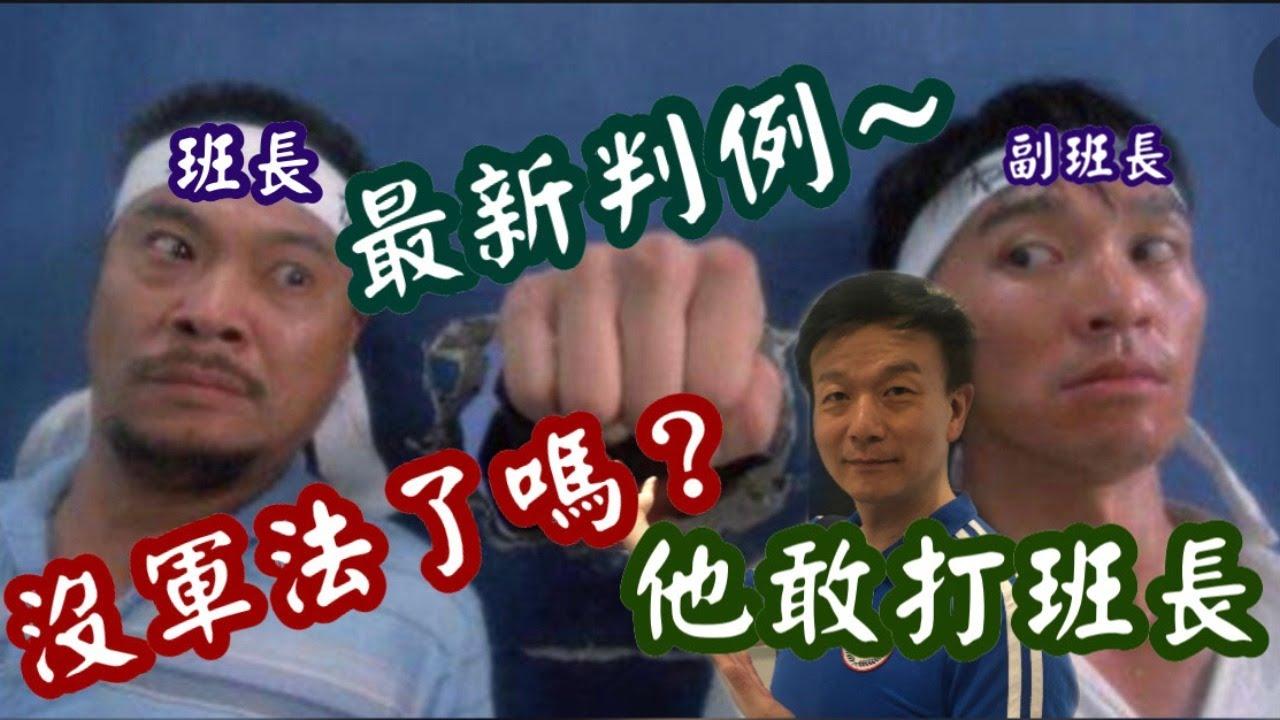 【將軍晚點名】0806#狠K上官獲緩刑#高 EQ 領導者的 4 大特質