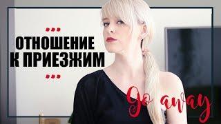 Дискриминация русских в Европе. Как относятся к русским в Чехии?