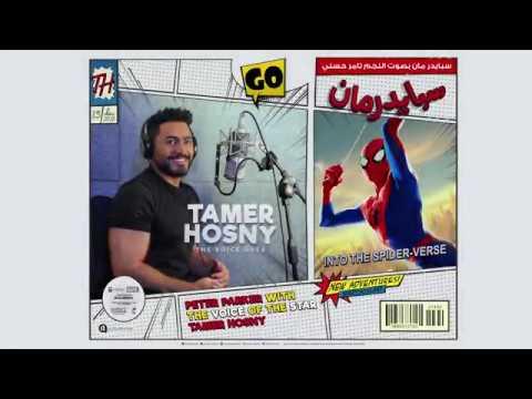تامر حسني يحتفل بفيلم Spider Man Into The Spider Verse مع