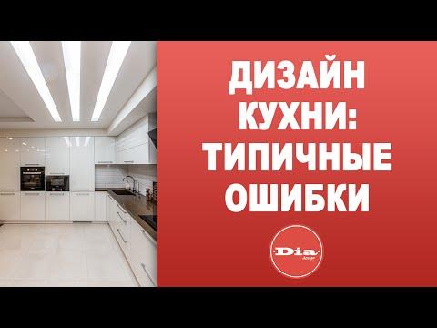Дизайн интерьера кухни. Типичные ошибки