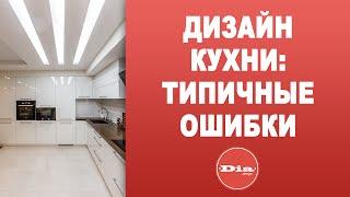 видео Дизайн интерьера кухни. Фото и идеи