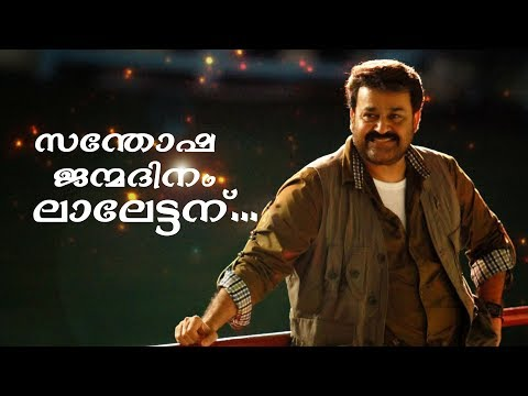 Mohanlal Birthday Special Programme | 21st May 2017