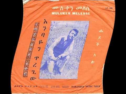 Muluken Melesse - ሄደች አሉ - Hedetch Alu