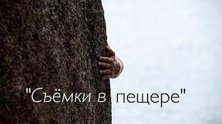 """ОСТРОВ ТНТ """"Съёмки в пещере"""" Фильм о фильме"""