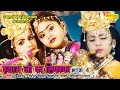 श्याम जी लिफाफा भाग 4 || Shyamji Ka Lifafa Vol 4 || Hindi Most Popular Krishan Bhajan 2017 video