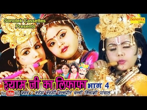 श्याम जी लिफाफा भाग 4    Shyamji Ka Lifafa Vol 4    Hindi Most Popular Krishan Bhajan 2017