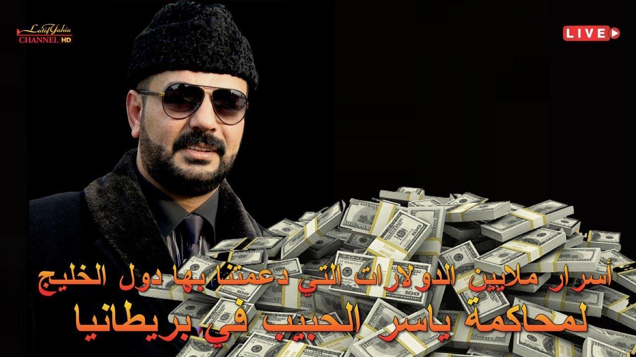 سر ملايين الدولارات التي حصدتها من الدول الخليجية لدعم قضية محاكمة ياسر الحبيب في بريطانيا