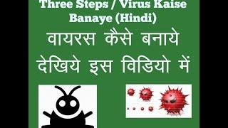 How to make virus? simple three steps Virus Kaise Banaye (Hindi)