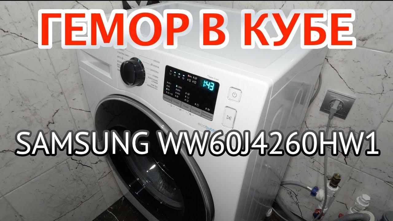 Стиральная машина SAMSUNG WW60J4260HW1. Тупит, выключается во время работы. Правда о режиме ECO.