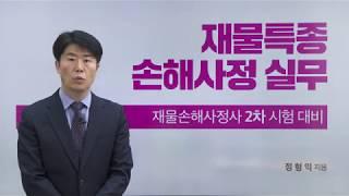 2차 재물특종 손해사정실무