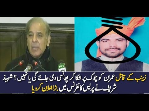 Cm Punjab Shahbaz Sharif Press Conference   Neo News