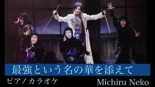 最強という名の華を添えて (ピアノカラオケ)宝塚版・雪組公演「るろう...