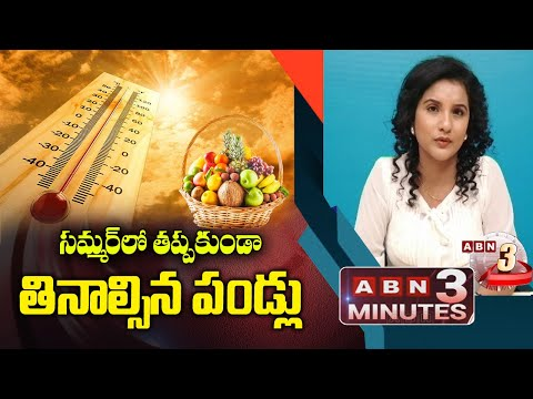 Summer Tips in Telugu | How to Prevent Dehydration With Fruits | Water Percentage in Fruits | ABN teluguvoice