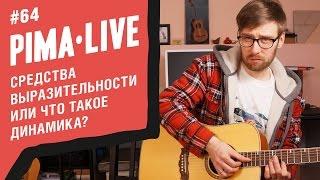 Что нужно знать Гитаристу о Динамике? | Уроки гитары