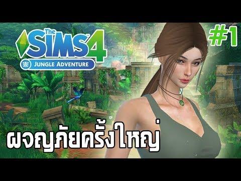 The Sims 4 Jungle Adventure 1 ภาคใหม่!! สร้างซิมส์ ลาร่าทูมเรเดอร์