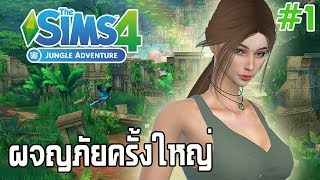 The Sims 4 Jungle Adventure #1 ภาคใหม่!! สร้างซิมส์ ลาร่าทูมเรเดอร์