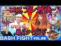 【アクエリオンEVOL】【IS】ばっきー&まりる☆ BASH FIGHT vol.86《アッシュ郡山》[B…