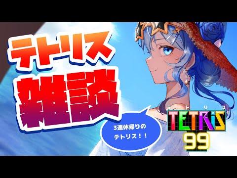 【テトリス99】3連休帰りのテトリス雑談🍉【ホロライブ / 星街すいせい】