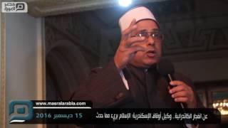 مصر العربية | عن انفجار الكاتدرائية.. وكيل أوقاف الإسكندرية: الإسلام بريء مما حدث