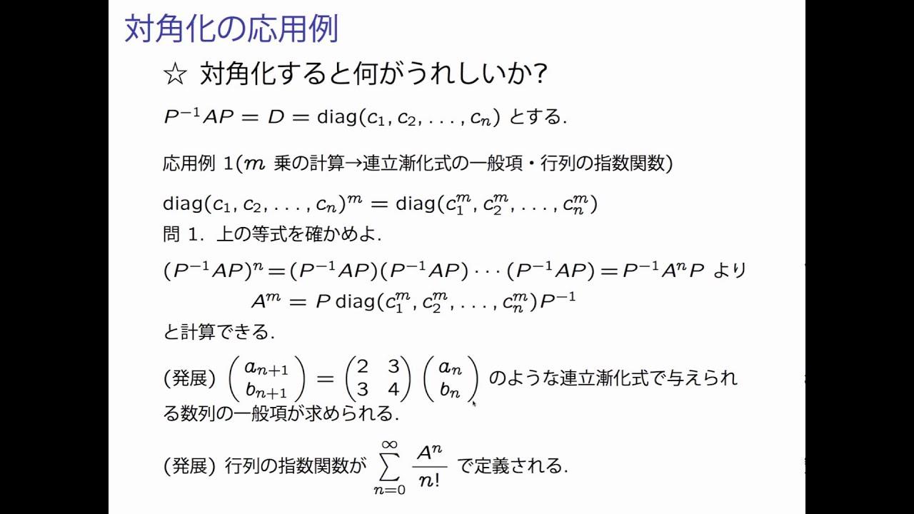 線形代数Ii 4_01 対角化の概念 -...