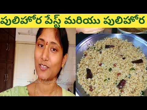How to prepare Pulihora paste in Telugu How to prepare prasadam pulihora Smart Telugu Housewife 1280