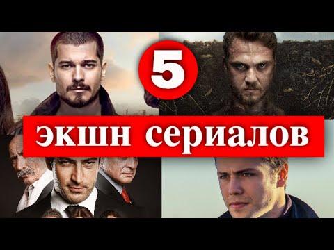 5 лучших сериалов Турции в жанре экшн