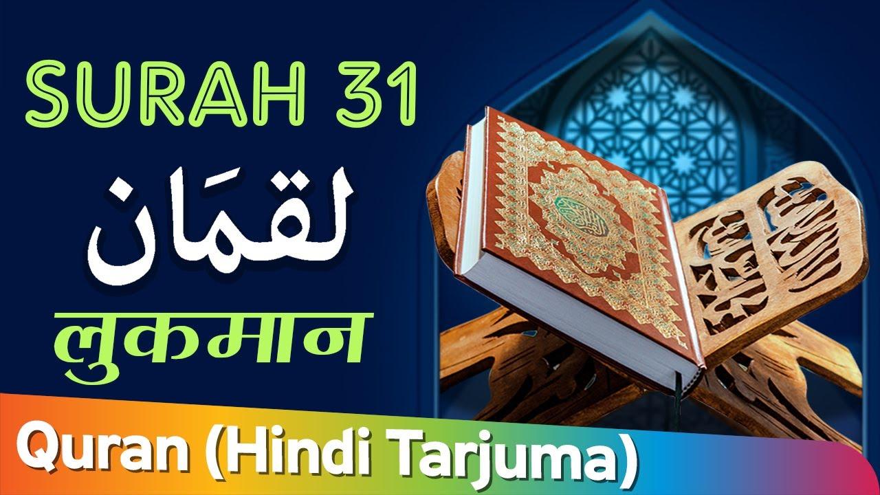 Surah Luqman With Hindi Translation   सुरह लुक़मान   Surah 31   Quran Hindi Tarjuma   Hafiz Muhammad