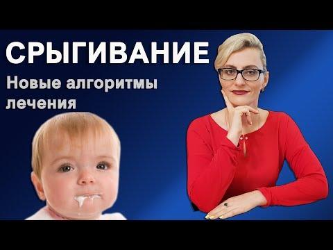 Срыгивание новорожденных детей при грудном и исскуственном вскармливании, лечение