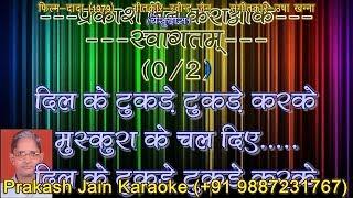 Dil Ke Tukde Tukde Karke Muskurake Chal (2 Stanzas) Demo Karaoke With Hindi Lyrics (By Prakash Jain)