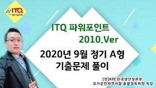 수영쌤 ITQ파워포인트 2020년 9월 정기시험 A형 …