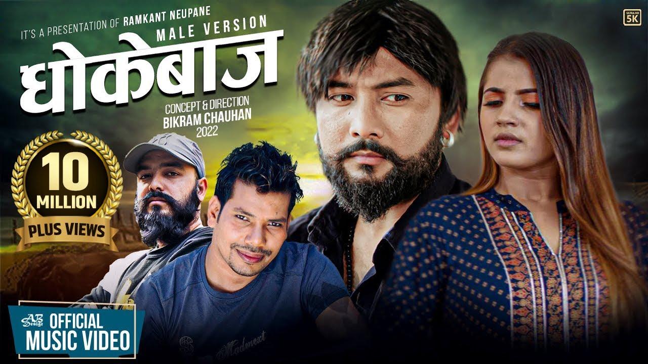 Download Dhokebaj (धोकेबाज) by Shiva Pariyar | karki Ji | Ft. Bikram | Smarika | New Nepali Song 2021 / 2078