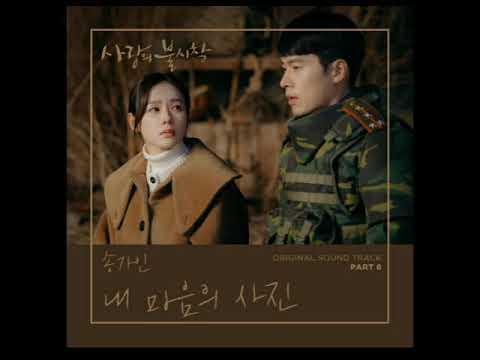 Song Ga In (송가인) -Photo Of My Mind (내 마음의 사진)( Crash Landing On You OST)