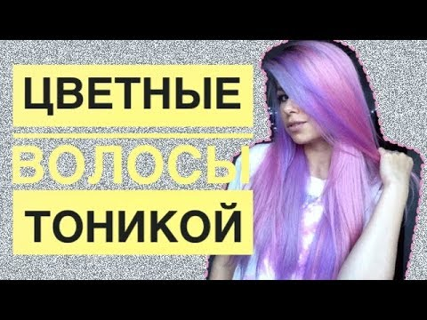 Цветные волосы| Розовые /Фиолетовые | Красим Тоникой дома сами!