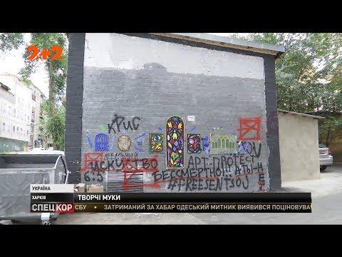 СПЕЦКОР | Новини 2+2: У Харкові через знищення мурала розгорнулася справжня стріт-арт-війна