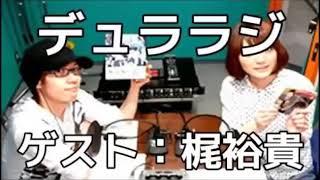 【豊永利行・花澤香菜】 デュララララジオ 略して デュララジ! #07 ゲス...