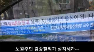 노원병 안철수 불법현수막