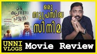 Oru Kuprasidha Payyan Review | Tovino Thomas | Madhupal | Anu Sithara | Nimisha Sajayan