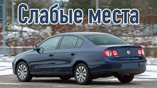 Volkswagen Passat B6 проблемы | Надежность Фольксваген Пассат Б6 с пробегом