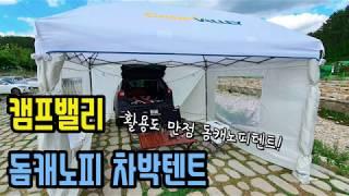 차박 가능한 캐노피 텐트! 캠프밸리 돔캐노피 차박텐트:…