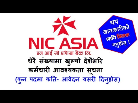 NIC Asia Bank Job Vacancy Notice All Over Nepal